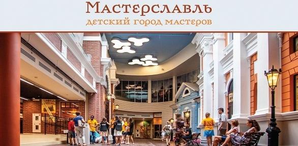 Билет для ребенка или взрослого вдетский город мастеров «Мастерславль»