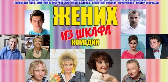 Билет накомедию «Жених изшкафа» вТеатриуме наСерпуховке заполцены