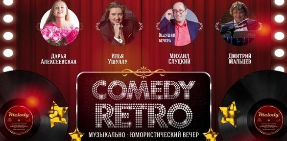 Билет намузыкально-юмористический вечер откомпании River-show Moscow