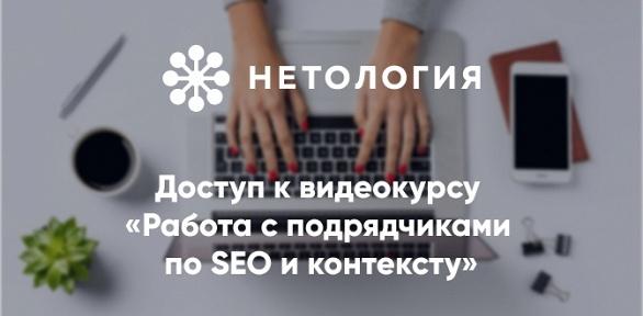 Курс «Работа сподрядчиками поSEO иконтексту» от«Нетологии»