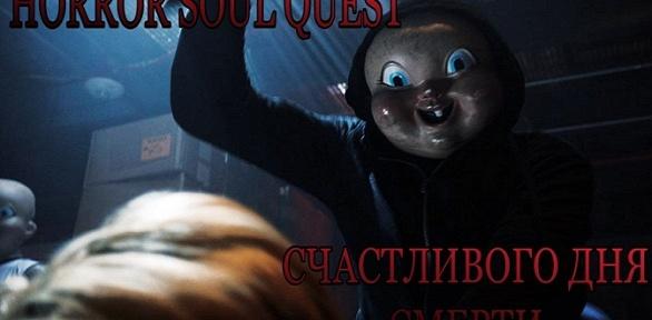 Участие вперформанс-квесте «Счастливого дня смерти» отстудии Horror Soul