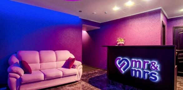 Романтический отдых в центре Москвы для двоих в бутик-отеле Mr & Mrs