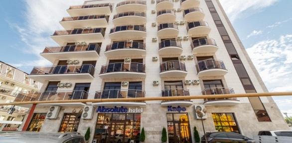 Отдых вАнапе с3-разовым питанием вотеле Absolute Hotel