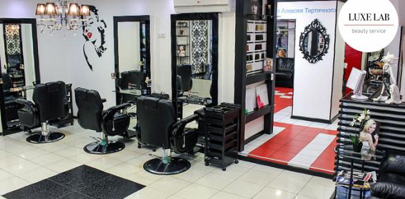 Процедуры поуходу заволосами навыбор всалоне Luxe Lab Beauty Service