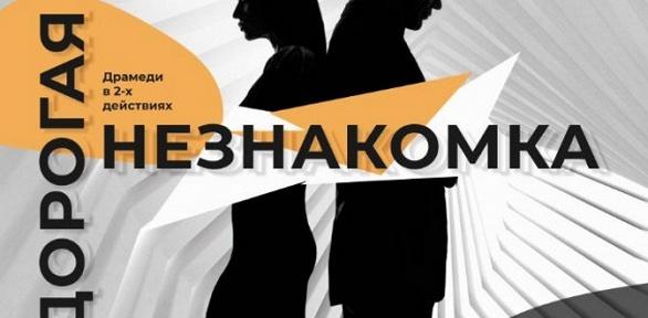 Билет наспектакль «Дорогая незнакомка» отТеатра современной драматургии