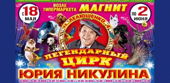 2билета нашоу от«Легендарного цирка Юрия Никулина» заполцены