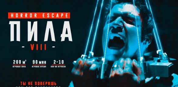 Участие вквесте «Horror Escape: пила VIII» отстудии ZQuest