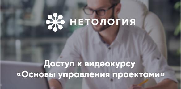 Видеокурс «Основы управления проектами» от университета «Нетология»