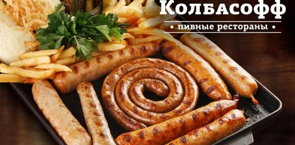 Блюда меню водном изсеми ресторанов «Колбасофф»