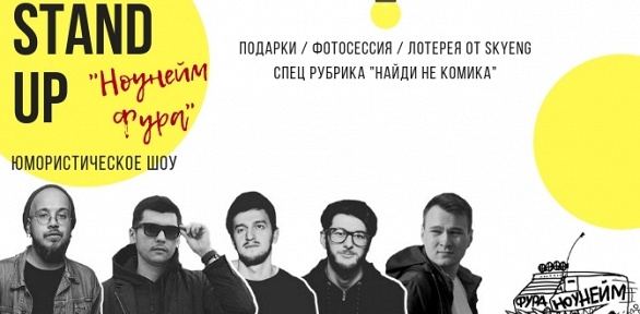 Билет наStand UpShow «НоунеймФура» откомпании River-show Moscow