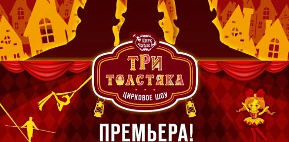 Билет нацирковое шоу «Три толстяка» от компании «Айвенго» заполцены