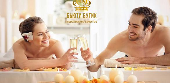 Романтическое SPA-свидание встудии «Бьюти Бутик»