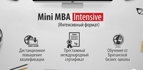 Полный курс программы Mini MBA Intensive откомпании MMU Business School