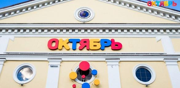 Посещение детского интерактивно-развлекательного центра «Октябрь»
