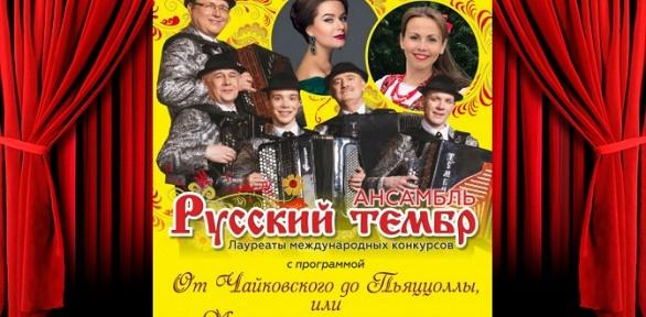 Билет наконцерт ансамбля «Русский тембр» вБольшом зале филармонии