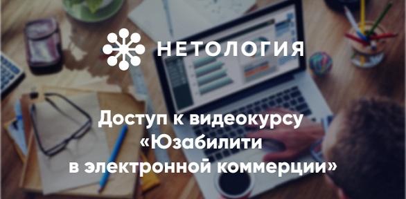 Видеокурс «Юзабилити вэлектронной коммерции» отуниверситета «Нетология»