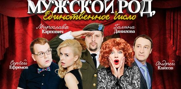 Билет накомедию насцене «Театриума наСерпуховке»
