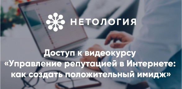 Видеокурс управления репутацией вИнтернете отуниверситета «Нетология»