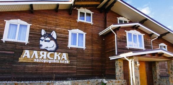 Отдых взагородном клубе «Аляска»