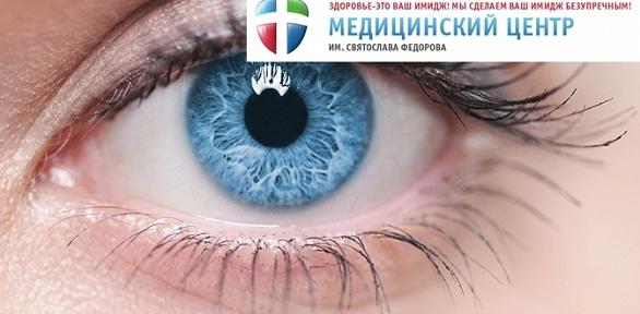 Коррекция зрения вцентреим. Святослава Федорова