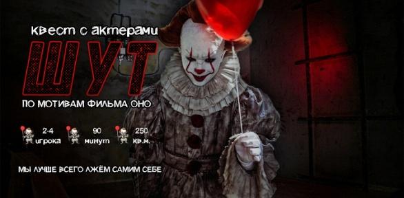 Участие вхоррор-квесте «Шут» отстудии «Комната страха»