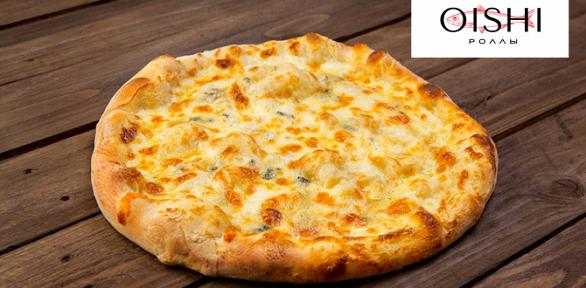 Пицца отслужбы доставки Oishi заполцены