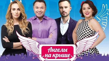 Билет наспектакль «Ангелы накрыше» насцене ЦДКЖ заполцены