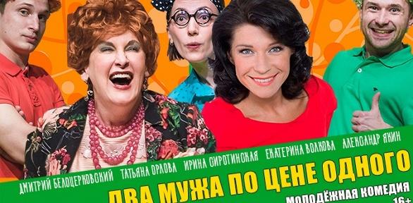 Билет наспектакль вТеатре комедии, ДКим. Зуева заполцены