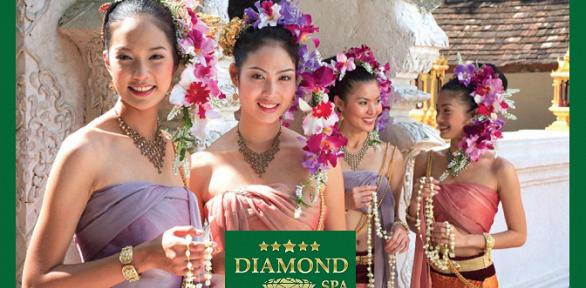 Серия SPA-программ навыбор для одного или двоих всети салонов Diamond SPA