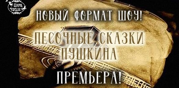 Билет нацирковое шоу в«Цирке чудес» откомпании «Айвенго» заполцены