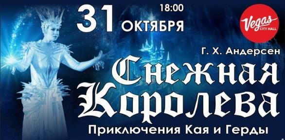 Билет наспектакль «Снежная королева» отМосковского театра Натальи Солей