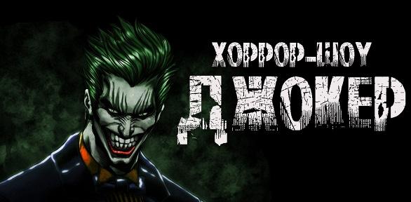 Участие вквесте сактерами «Джокер» отстудии «Запретная зона»