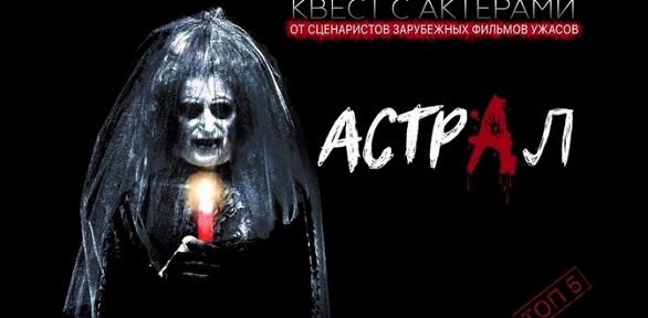 Участие вквесте «Астрал» отстудии «Фактор страха»