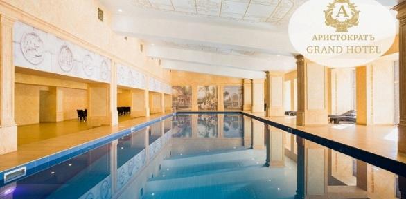 Отдых спосещением SPA-комплекса вGrand Hotel &SPA Aristokrat5*