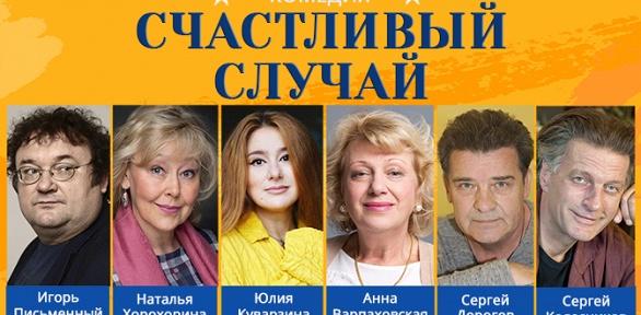 Билет накомедию насцене «Театра комедии» заполцены