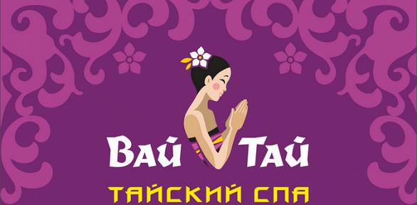 Традиционный тайский массаж или SPA-программа вSPA-салоне Wai Thai