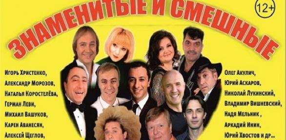 Билет наконцерт «Знаменитые исмешные» откомпании «Навстречу.ру»
