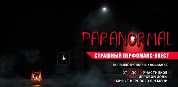 Участие вхоррор-квесте Paranormal отстудии Zquest