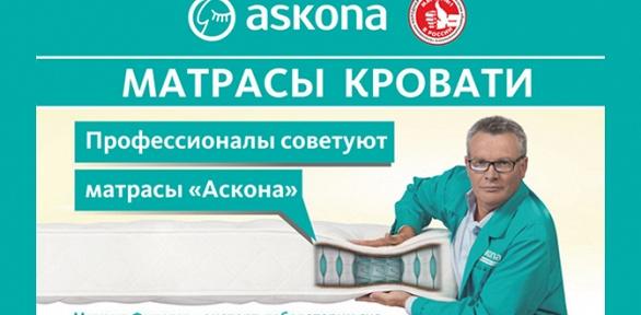 Ортопедический матрас Askona навыбор заполцены