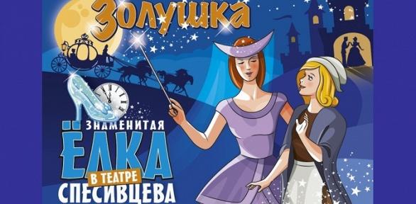 Билет нановогоднюю елку «Золушка» сподарком втеатре Спесивцева