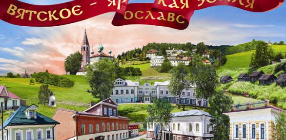 Путешествие постаринному селу Вятское вкультурном комплексе «Вятское»