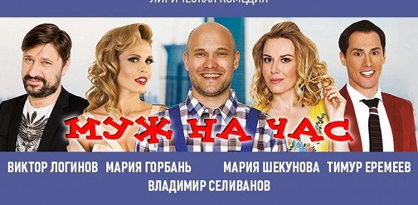 Билет накомедию «Муж начас» вДК им. Зуева заполцены