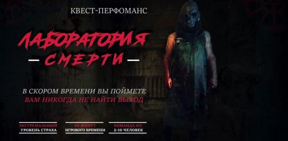 Участие вквесте «Лаборатория смерти» отстудии ZQuests