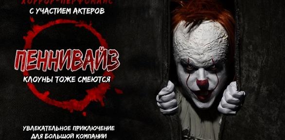 Участие вквесте «Пеннивайз» сучастием актеров отстудии Horror Show
