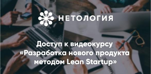Видеокурс «Разработка нового продукта методом Lean Startup» от«Нетологии»