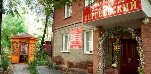 Отдых вномере стандарт вгостевом доме «Сергеевский»