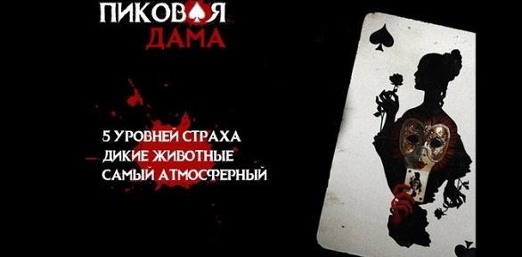 Участие вквесте «Пиковая дама» отстудии «Фактор страха»