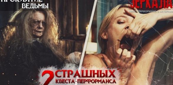 Участие вквесте «Зеркала» или «Проклятие ведьмы» отстудии «Фактор страха»