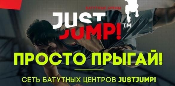 До2часов свободных прыжков всети батутных арен JUSTJUMP!
