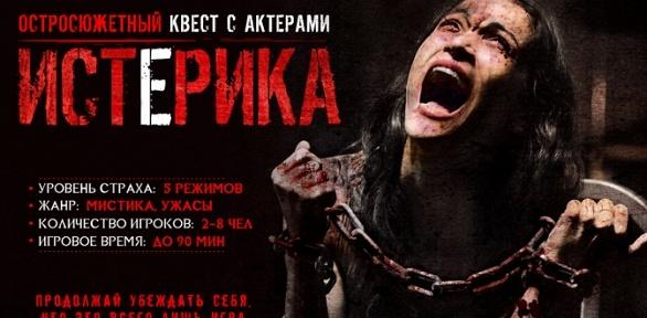 Участие впугающем перформанс-квесте «Истерика» откомпании Horror Show